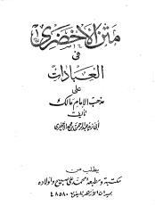 متن الاخضري.pdf