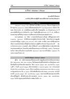 Drugs used in Alzheimer's Disease 2553.pdf