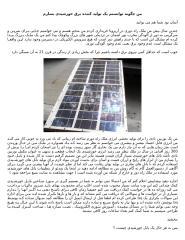 2-من چگونه توانستم یک تولید کننده برق خورشیدی بسازم فارسی.docx