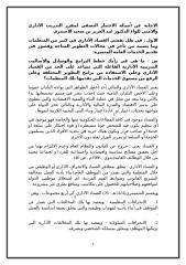 الاجابة عن أسئلة الاختبار النصفي لمقرر التدريب الإداري والأمني للواء الدكتور عبد العزيز بن سعيد الأسمري في ظل تفشي الفساد الإداري في كثير من المنظمات.doc