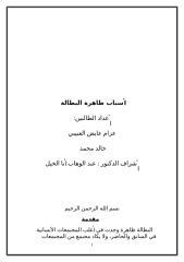 خطة بحث أسباب ظاهرة البطالة بحث صغير يا نبيل الورقة اللي عطيتهالي بالليل1111111111.doc