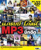 13 คิดถึง...คิดถึง.mp3