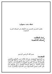 خطة بحث بعنوان ظاهرة التحرش الجنسي ضد الأطفال في المملكة العربية السعودية.doc