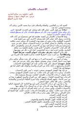 الاحتساب_باللسان(1)-2.doc