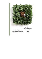 صيداوي-ضراوة الآس.pdf