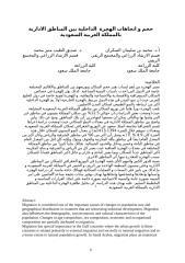 حجم و اتجاهات الهجرة  الداخلية بين المناطق الادارية بالمملكة العربية السعودية.doc