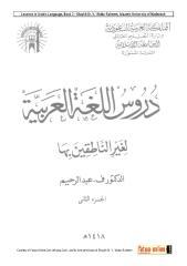 bimbingan bahasa arab - buku 2.pdf
