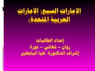الامارات السبع( الامارات العربية المتحدة) 2007م.ppt