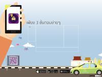 23-2-58 มติชน 1-2 สี่สี   (แอพิเคชั่น Check-in Taxi )Final 20022558.pdf
