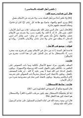 اللمعة مسألة  أصحاب الكبائر.doc