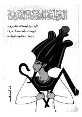 الديانة المصرية القديمة.pdf