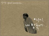 SUNG SI KYUNG - THE SEASON RETURNS [SPRING WALTZ OST].mp3