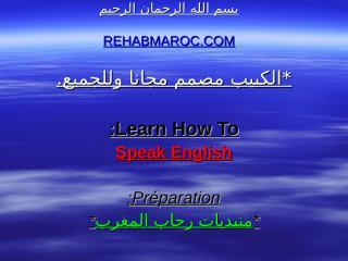 تعلم اللغة   الانجليزية.pps