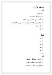 الاجابة عن أنشطة اللغة العربية 5.doc