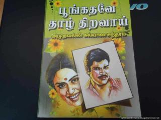 poongathave thal thiravai - ak.pdf