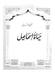 حياة اسماعيل    محمود شلبي.pdf