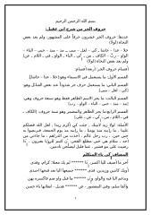 حروف الجر من شرح ابن عقيل.doc