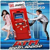 Lula - มองได้แต่อย่าชอบ Ost. ATM เออรักเออเร่อ.mp3