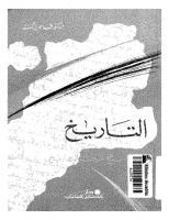 التاريخ ومنهج البحث التاريخى _ قاسم يزبك.pdf