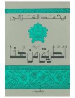 الشيخ محمد الغزالي الطريق من هنا.pdf