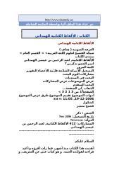 الألفاظ الكتابية للهمداني.doc