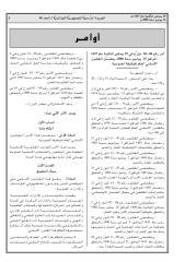 القانون الاساسي العام للوظيفة العمومية.pdf