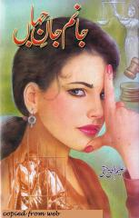 56 janam_jane_jahan_by_aleem_ul_haq_haqi.pdf