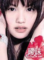 Rainie Yang - 乖不乖 Obedient Or Not (Guai Bu Guai)