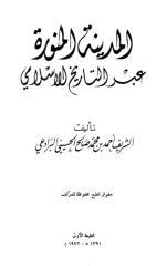 المدينة المنورة عبر التاريخ الإسلامي.pdf