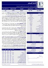 Delta Sugar - Prime - May 08.pdf