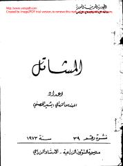 المشاتل-39.pdf
