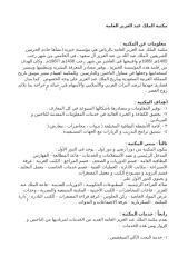 مكتبة الملك عبد العزيز العامة.doc