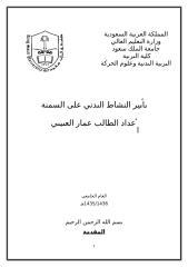 خطة بحث تأثير النشاط البدني على السمنة إعداد الطالب عمار العتيبي.doc