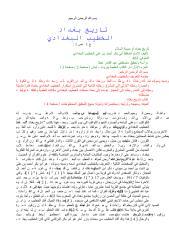 تاريخ بغداد - الخطيب البغدادي.pdf